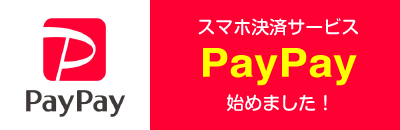 PayPay決済始めました
